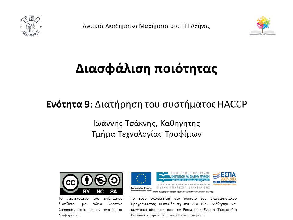 Διατήρηση του συστήματος HACCP