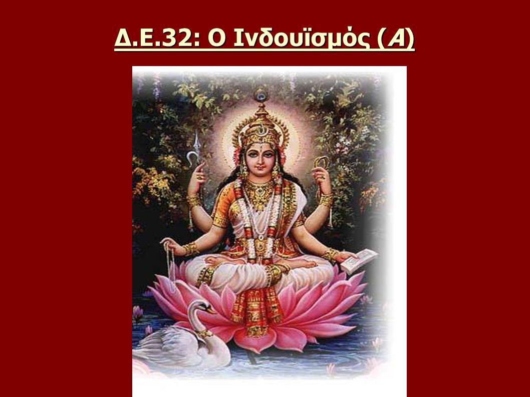 Δ.Ε.32: Ο Ινδουϊσμός (Α)