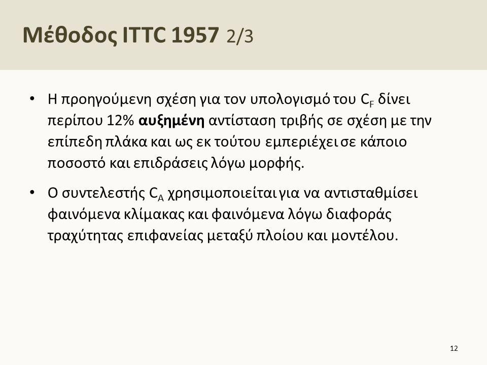 Μέθοδος ITTC 1957 3/3