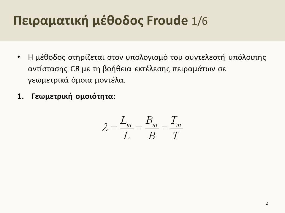Πειραματική μέθοδος Froude 2/6