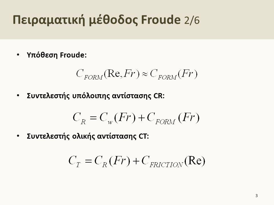 Πειραματική μέθοδος Froude 3/6