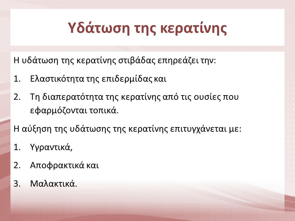 Υγραντικές ουσίες (Ηumectants)