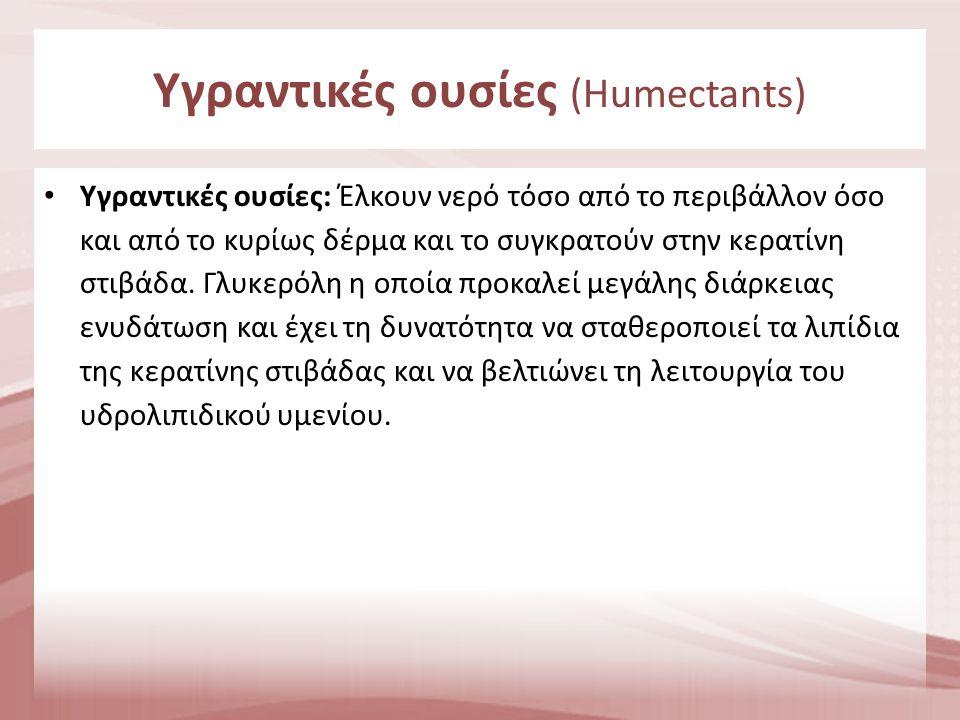 Αποφρακτικές ουσίες (Occlusives)