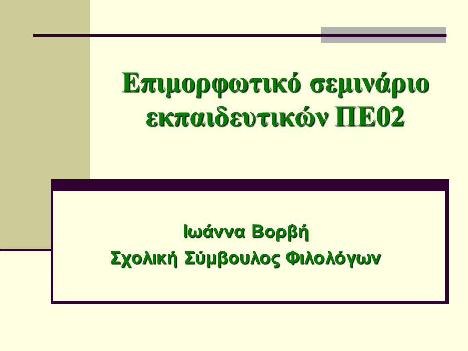 Επιμορφωτικό σεμινάριο εκπαιδευτικών ΠΕ02