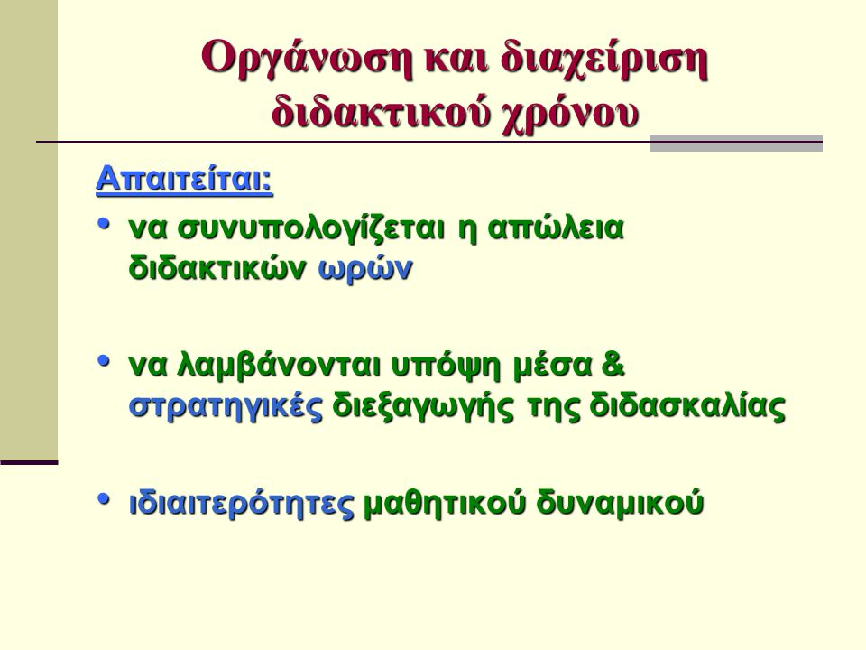 Οργάνωση και διαχείριση διδακτικού χρόνου