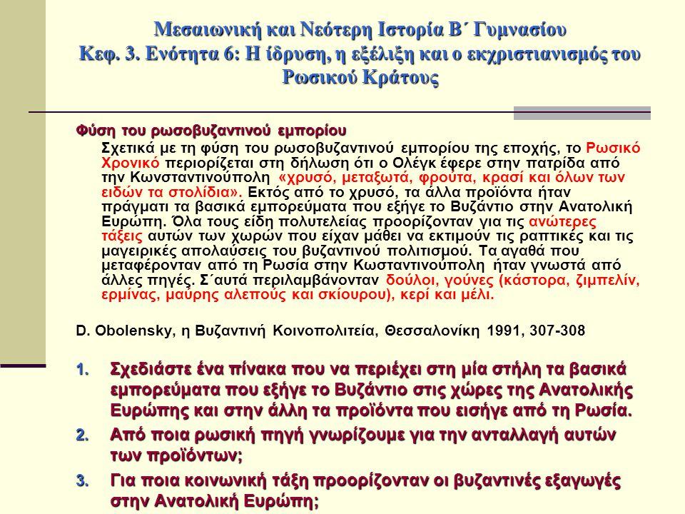 Μεσαιωνική και Νεότερη Ιστορία Β΄ Γυμνασίου Κεφ. 3