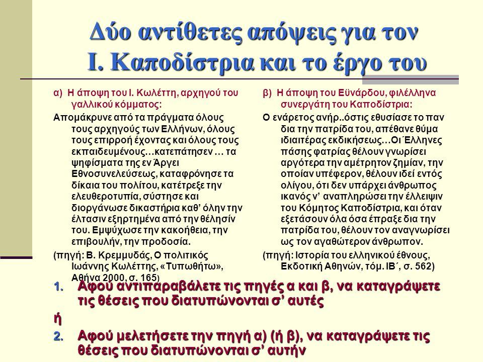 Δύο αντίθετες απόψεις για τον Ι. Καποδίστρια και το έργο του