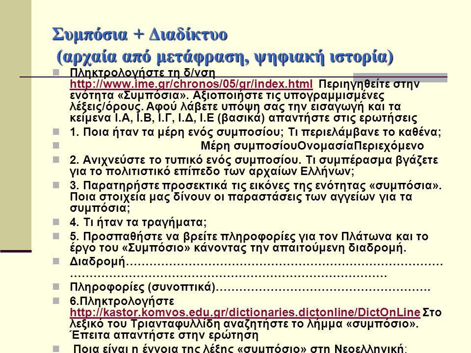 Συμπόσια + Διαδίκτυο (αρχαία από μετάφραση, ψηφιακή ιστορία)