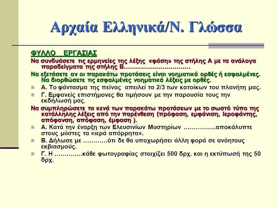 Αρχαία Ελληνικά/Ν. Γλώσσα