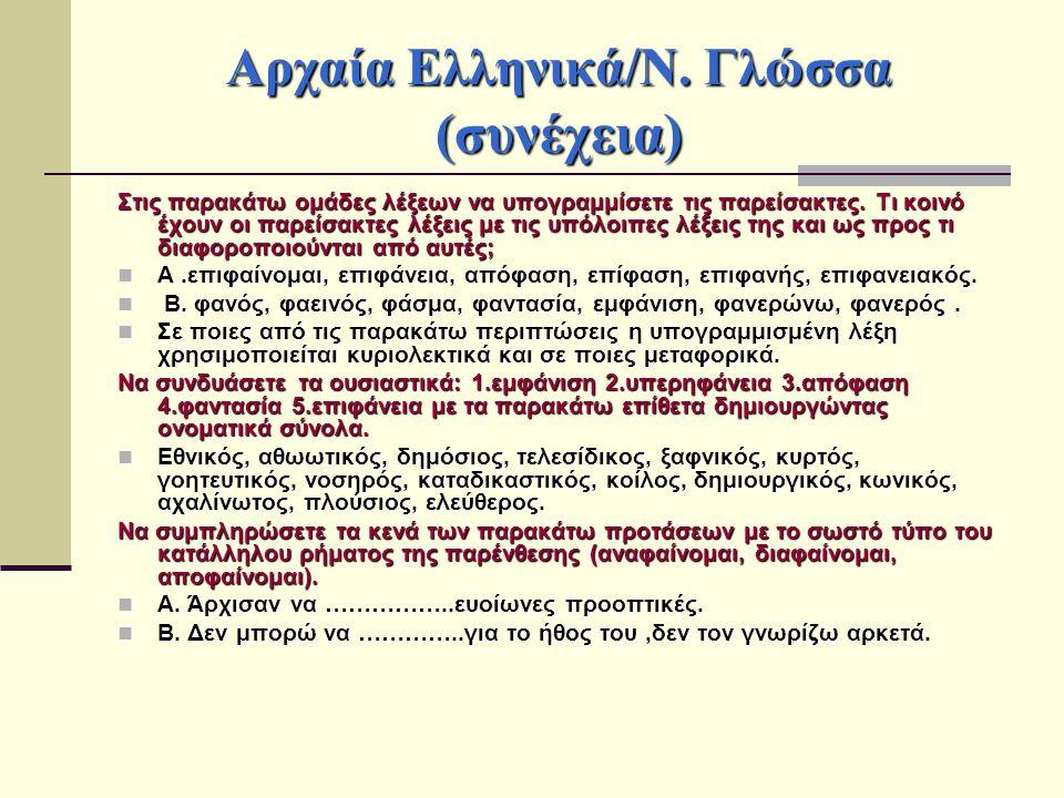 Αρχαία Ελληνικά/Ν. Γλώσσα (συνέχεια)