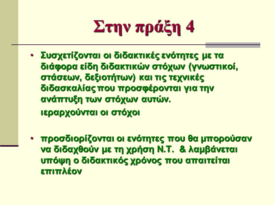 Στην πράξη 4