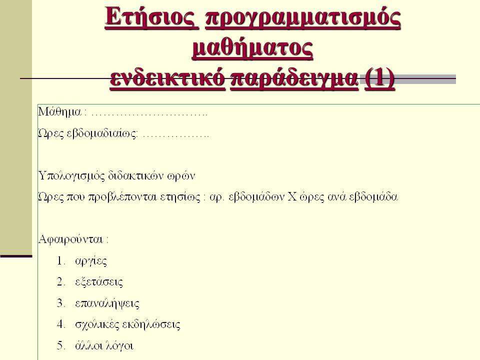 Ετήσιος προγραμματισμός μαθήματος ενδεικτικό παράδειγμα (1)