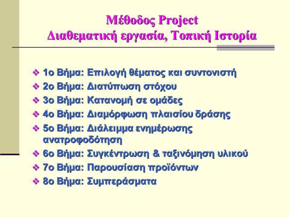 Μέθoδος Project Διαθεματική εργασία, Τοπική Ιστορία