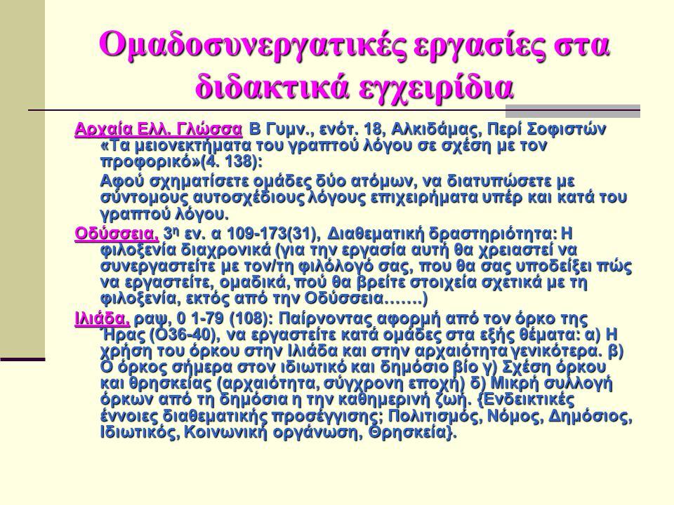 Ομαδοσυνεργατικές εργασίες στα διδακτικά εγχειρίδια