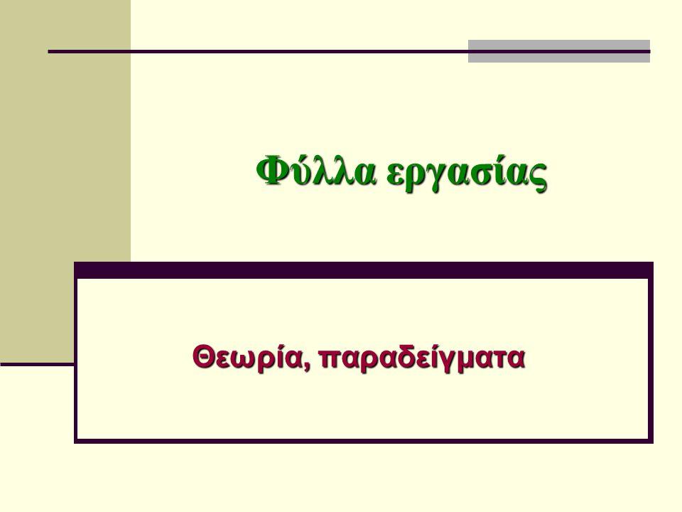 Φύλλα εργασίας Θεωρία, παραδείγματα