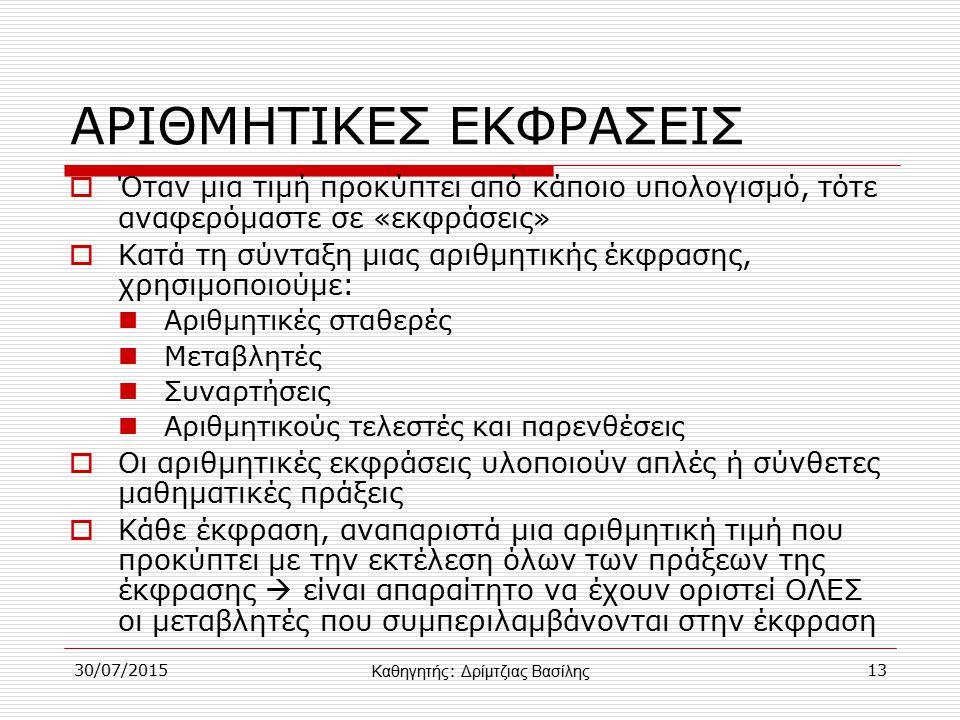 ΑΡΙΘΜΗΤΙΚΕΣ ΕΚΦΡΑΣΕΙΣ