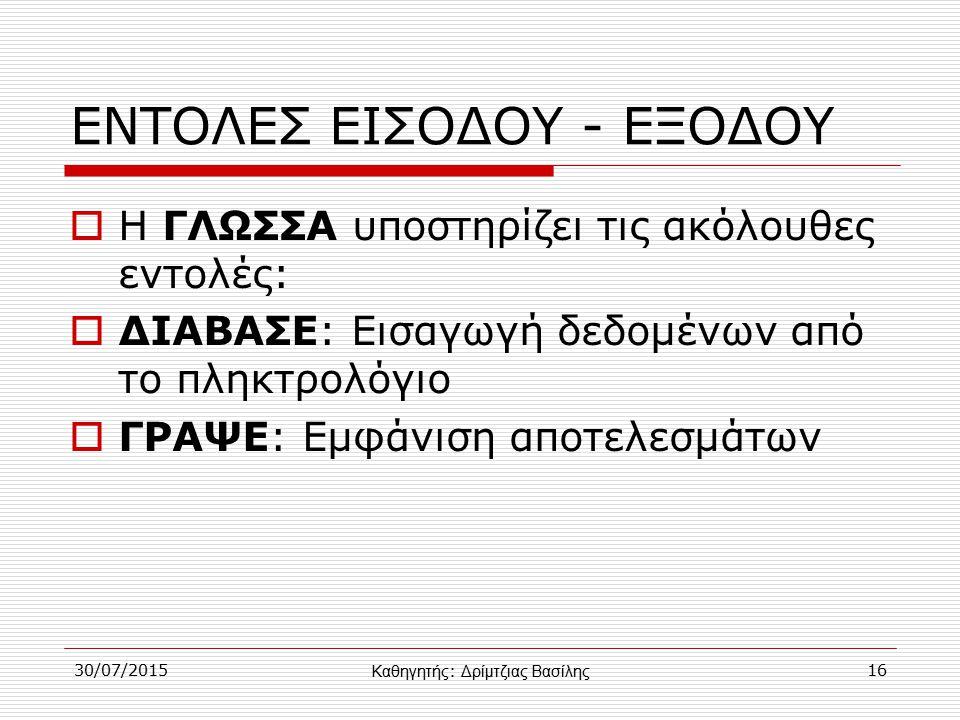 ΕΝΤΟΛΕΣ ΕΙΣΟΔΟΥ - ΕΞΟΔΟΥ