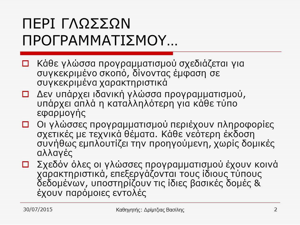 ΠΕΡΙ ΓΛΩΣΣΩΝ ΠΡΟΓΡΑΜΜΑΤΙΣΜΟΥ…