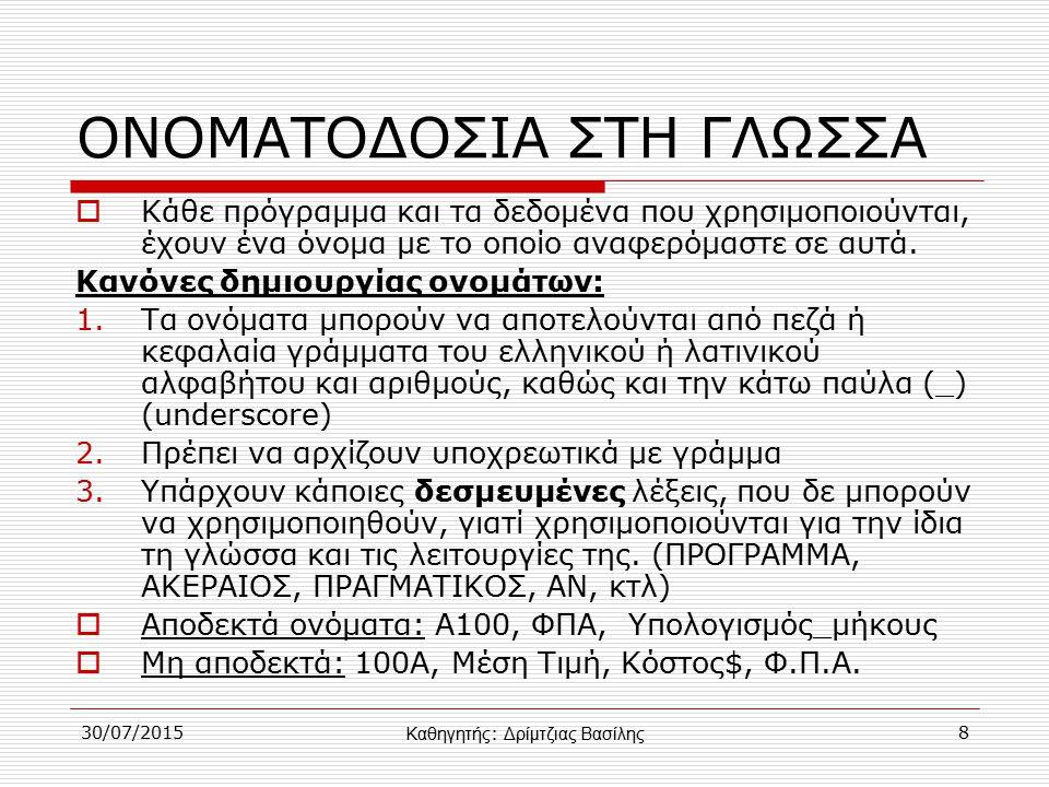 ΟΝΟΜΑΤΟΔΟΣΙΑ ΣΤΗ ΓΛΩΣΣΑ