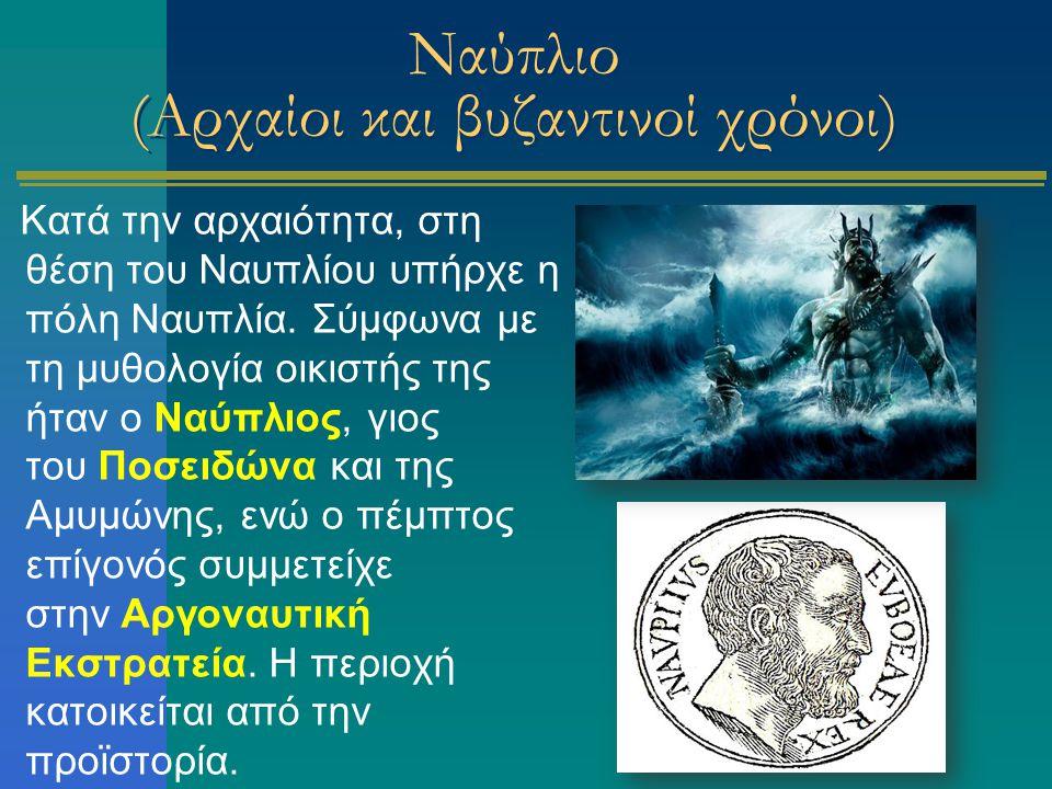 Ναύπλιο (Αρχαίοι και βυζαντινοί χρόνοι)