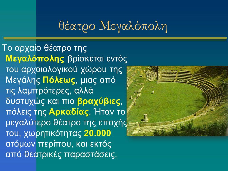 θέατρο Μεγαλόπολη