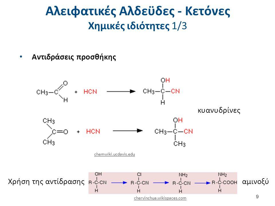 Αλειφατικές Αλδεϋδες - Κετόνες Χημικές ιδιότητες 2/3
