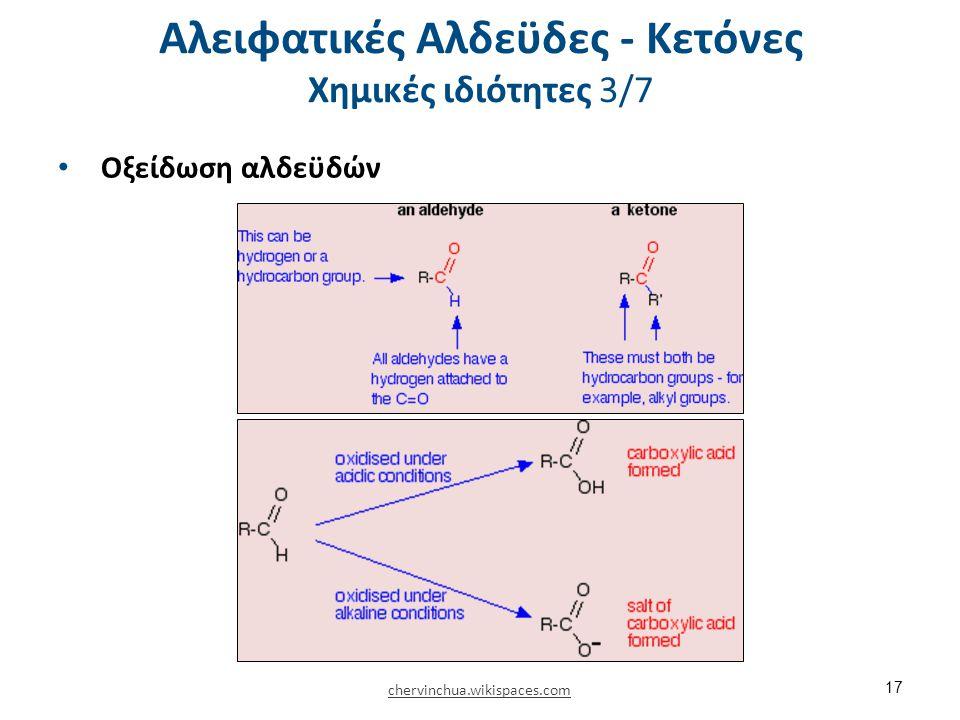 Αλειφατικές Αλδεϋδες - Κετόνες Χημικές ιδιότητες 4/7