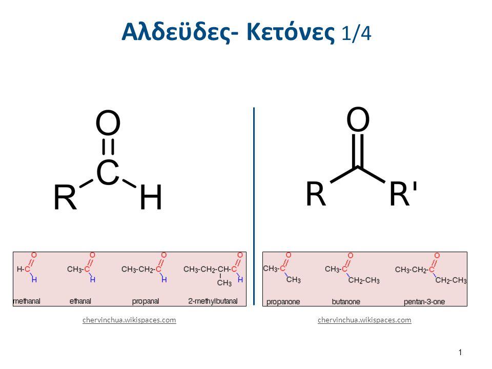 Αλδεϋδες- Κετόνες 2/4 Βενζαλδεϋδη Βανιλίνη Τεστοστερόνη Γλυκόζη