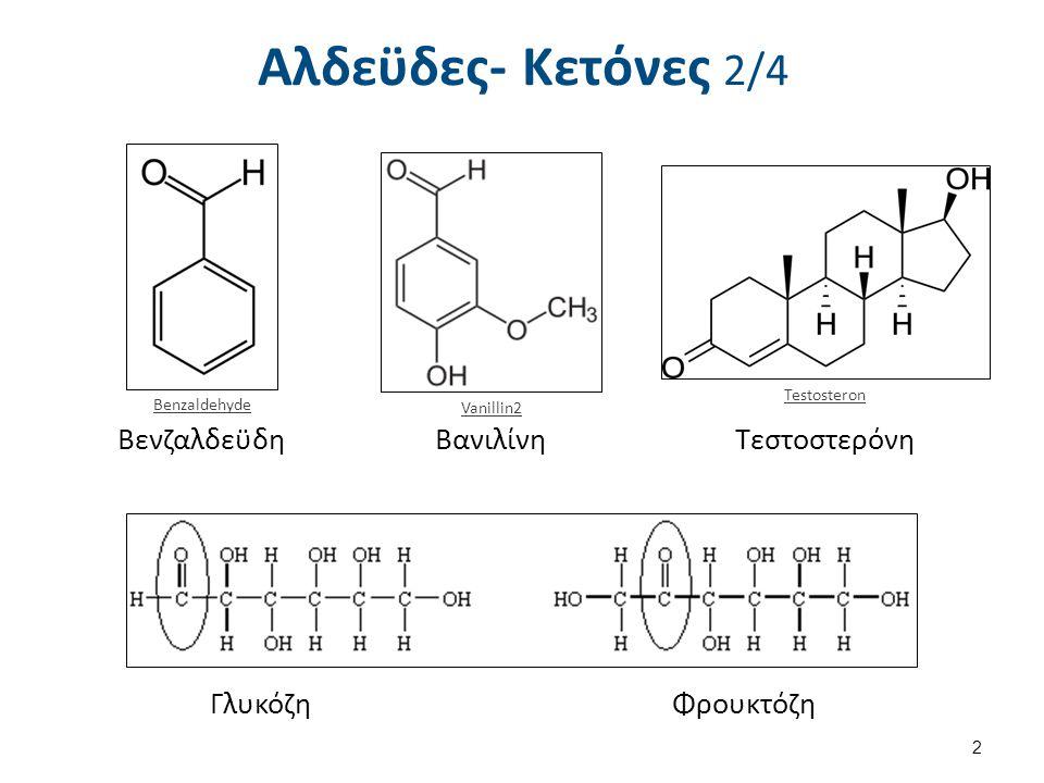 Αλδεϋδες- Κετόνες 3/4 Φυσικές ιδιότητες Σημείο ζέσεως Διαλυτότητα