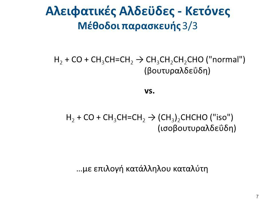 Αρωματικές Αλδεϋδες - Κετόνες Μέθοδοι παρασκευής