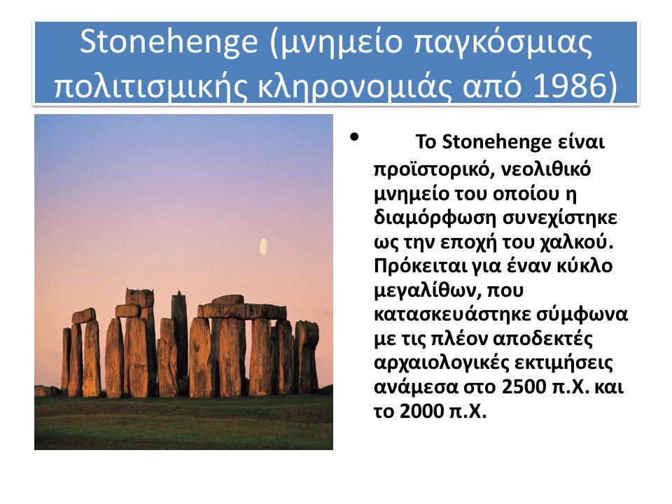 Stonehenge (μνημείο παγκόσμιας πολιτισμικής κληρονομιάς από 1986)