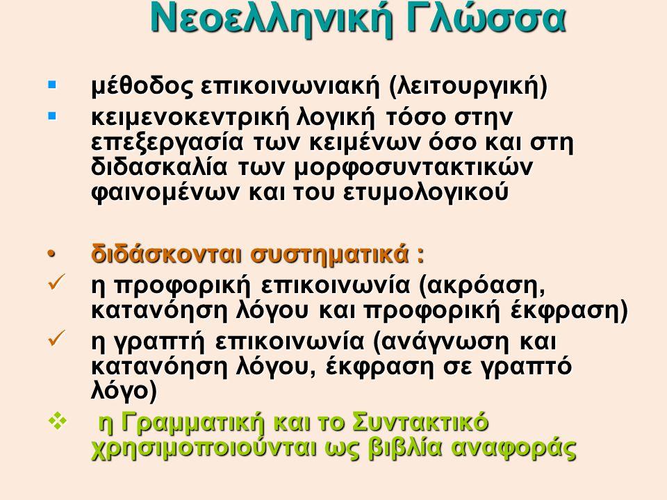 Νεοελληνική Γλώσσα μέθοδος επικοινωνιακή (λειτουργική)