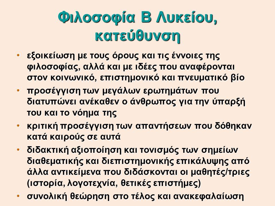 Φιλοσοφία Β Λυκείου, κατεύθυνση