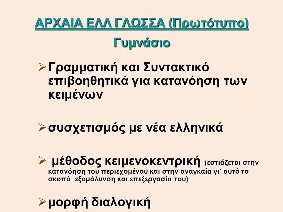 ΑΡΧΑΙΑ ΕΛΛ ΓΛΩΣΣΑ (Πρωτότυπο) Γυμνάσιο