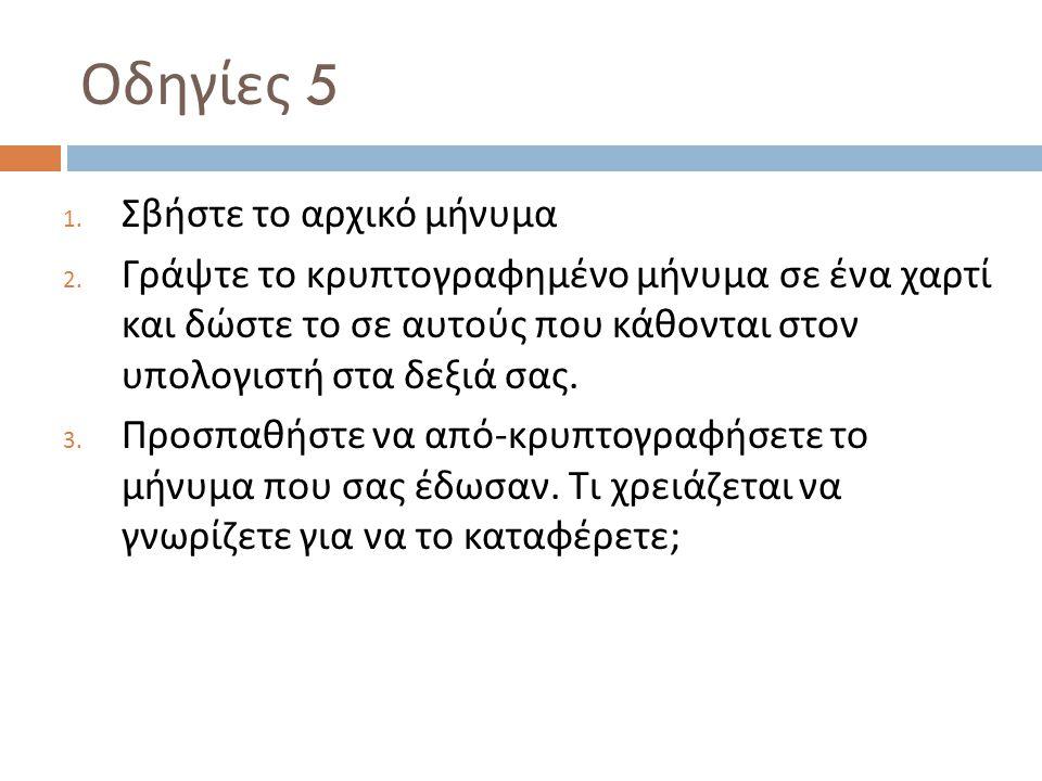 Οδηγίες 5 Σβήστε το αρχικό μήνυμα