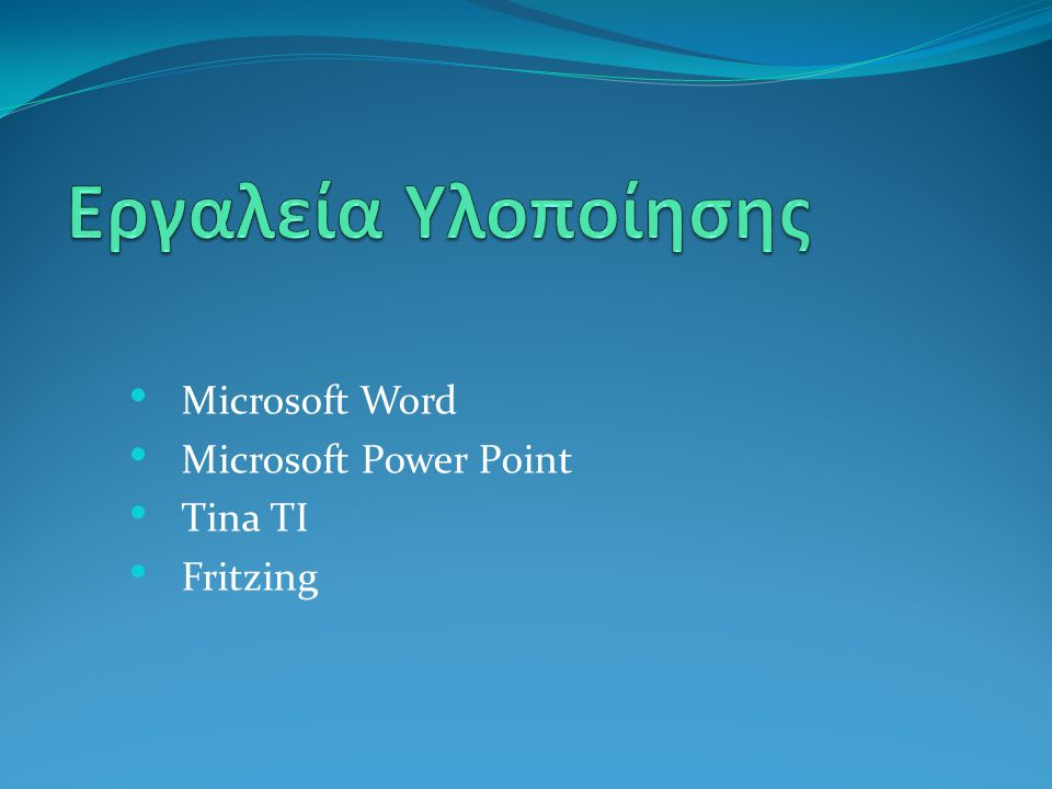 Εργαλεία Υλοποίησης Microsoft Word Microsoft Power Point Tina TI