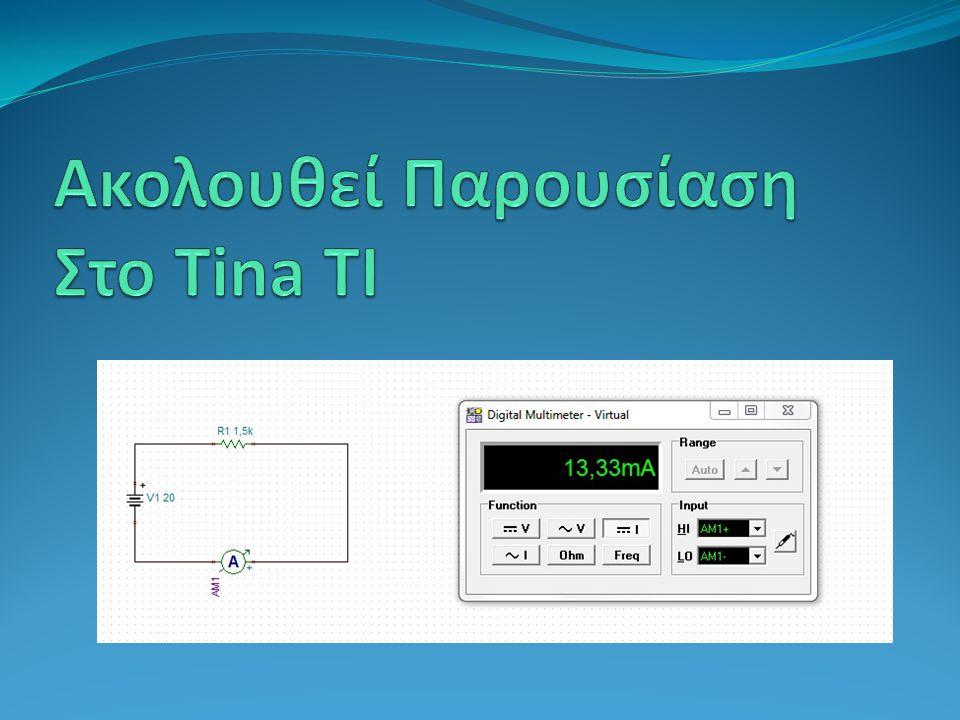 Ακολουθεί Παρουσίαση Στο Tina TI