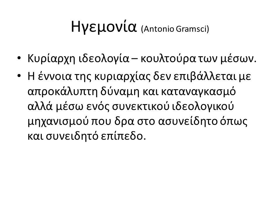 Ηγεμονία (Antonio Gramsci)