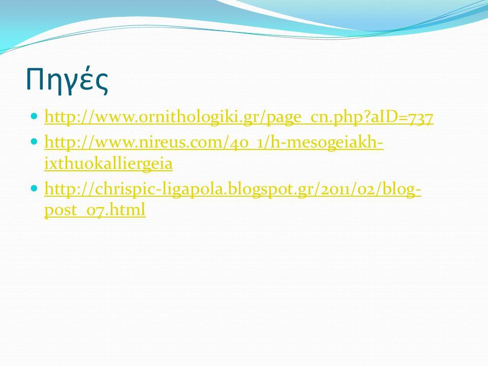 Πηγές http://www.ornithologiki.gr/page_cn.php aID=737