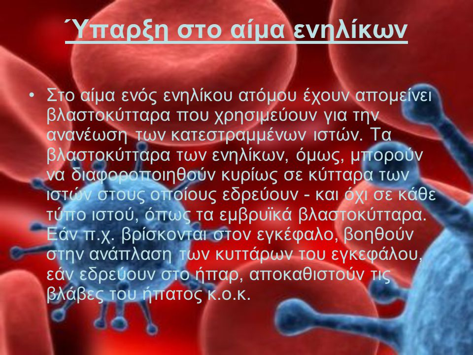 Ύπαρξη στο αίμα ενηλίκων