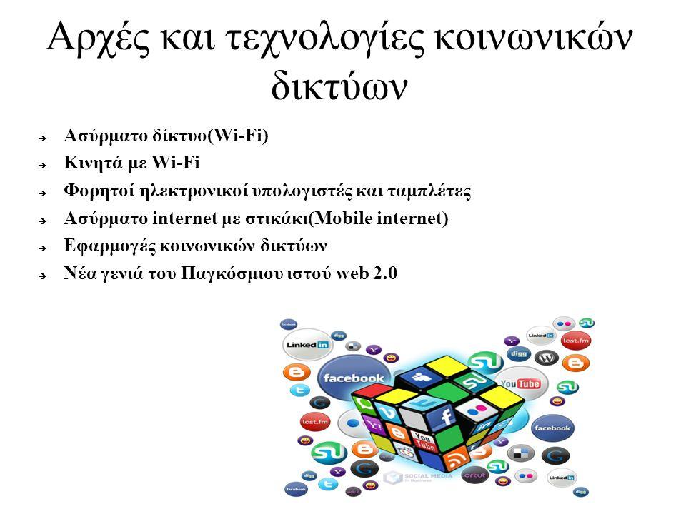 Αρχές και τεχνολογίες κοινωνικών δικτύων