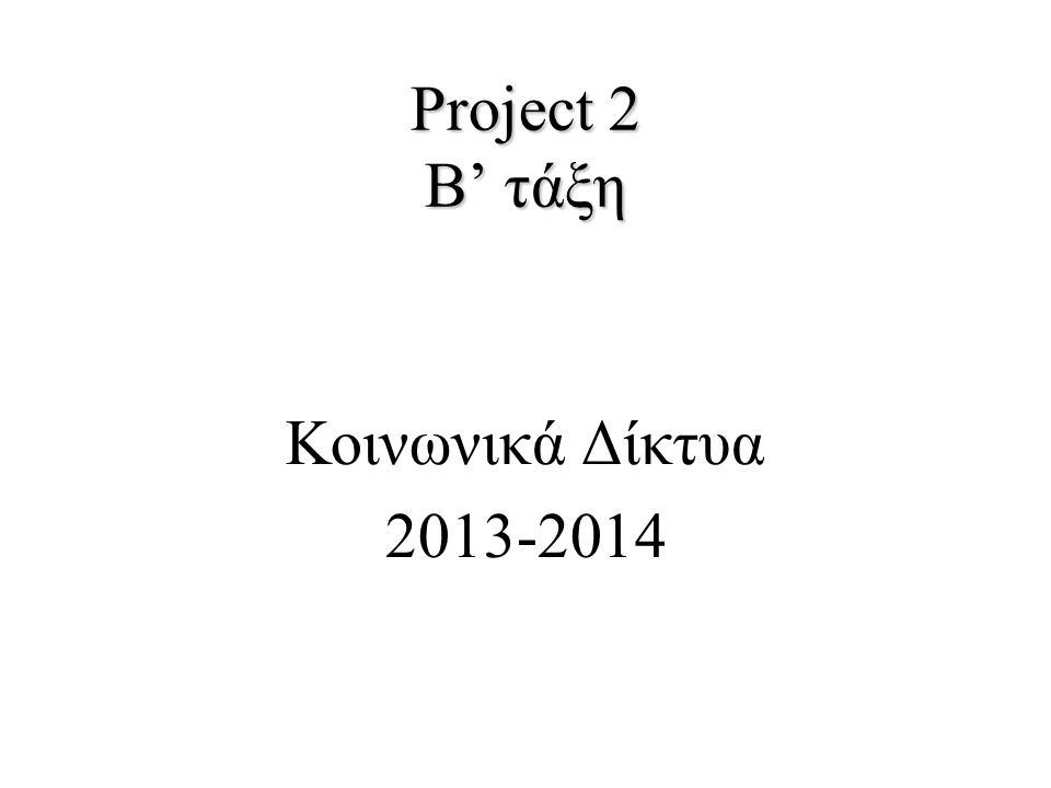 Project 2 Β' τάξη Κοινωνικά Δίκτυα 2013-2014
