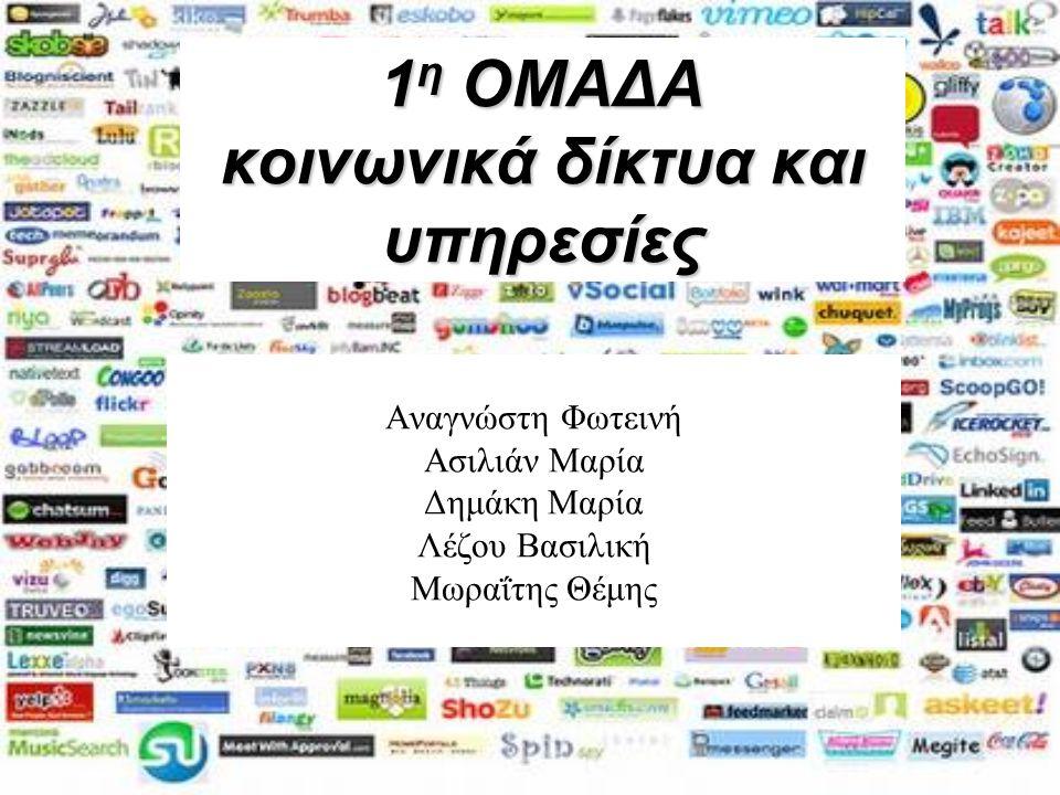 1η ΟΜΑΔΑ κοινωνικά δίκτυα και υπηρεσίες