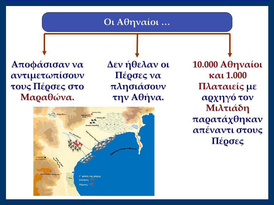 Αποφάσισαν να αντιμετωπίσουν τους Πέρσες στο Μαραθώνα.