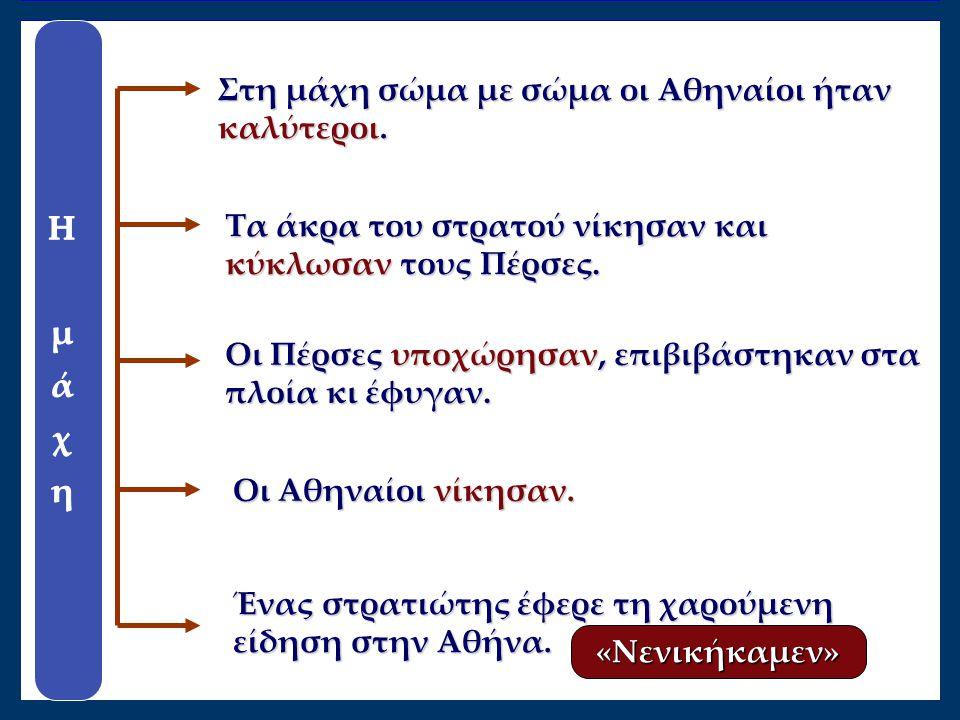 Στη μάχη σώμα με σώμα οι Αθηναίοι ήταν καλύτεροι.