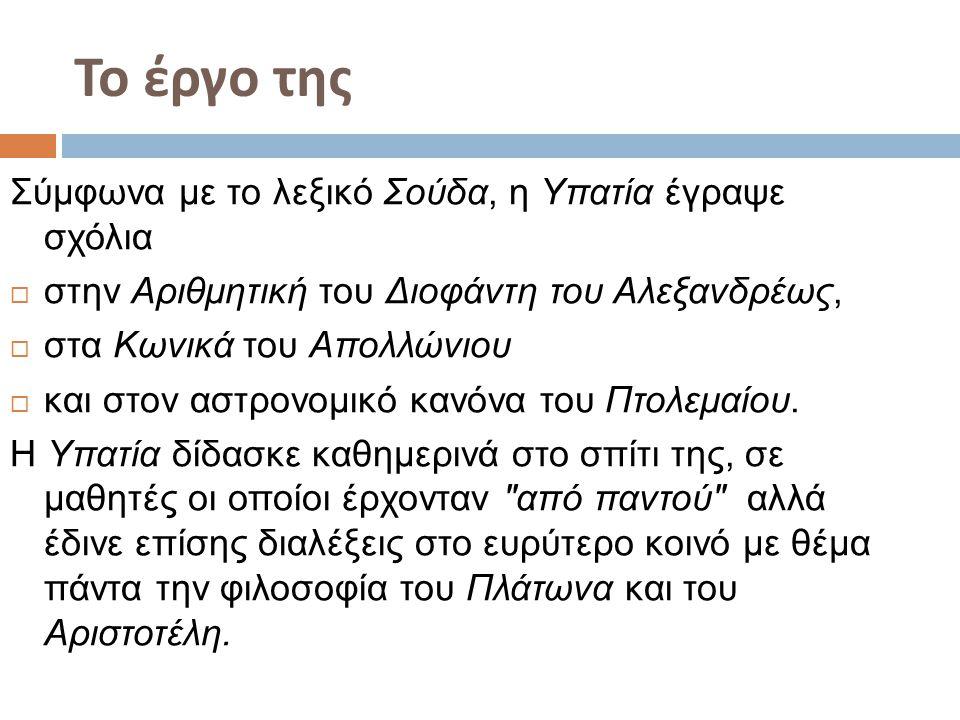 Το έργο της Σύμφωνα με το λεξικό Σούδα, η Υπατία έγραψε σχόλια