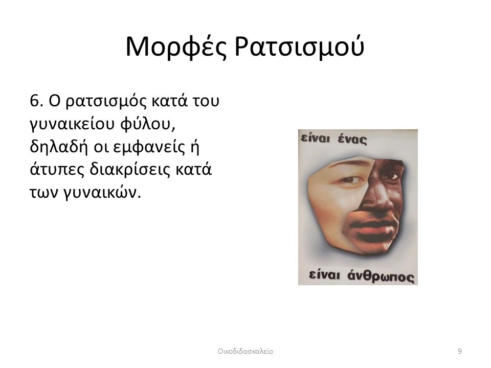 Μορφές Ρατσισμού 6. Ο ρατσισμός κατά του γυναικείου φύλου, δηλαδή οι εμφανείς ή άτυπες διακρίσεις κατά των γυναικών.