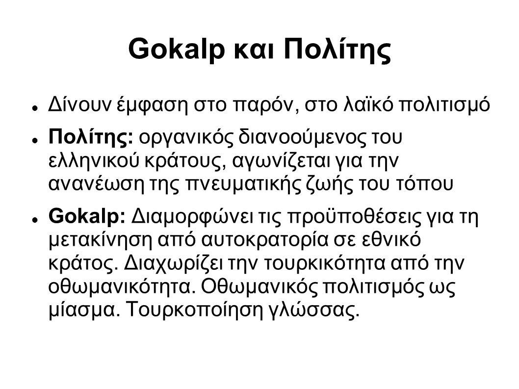 Gokalp και Πολίτης Δίνουν έμφαση στο παρόν, στο λαϊκό πολιτισμό