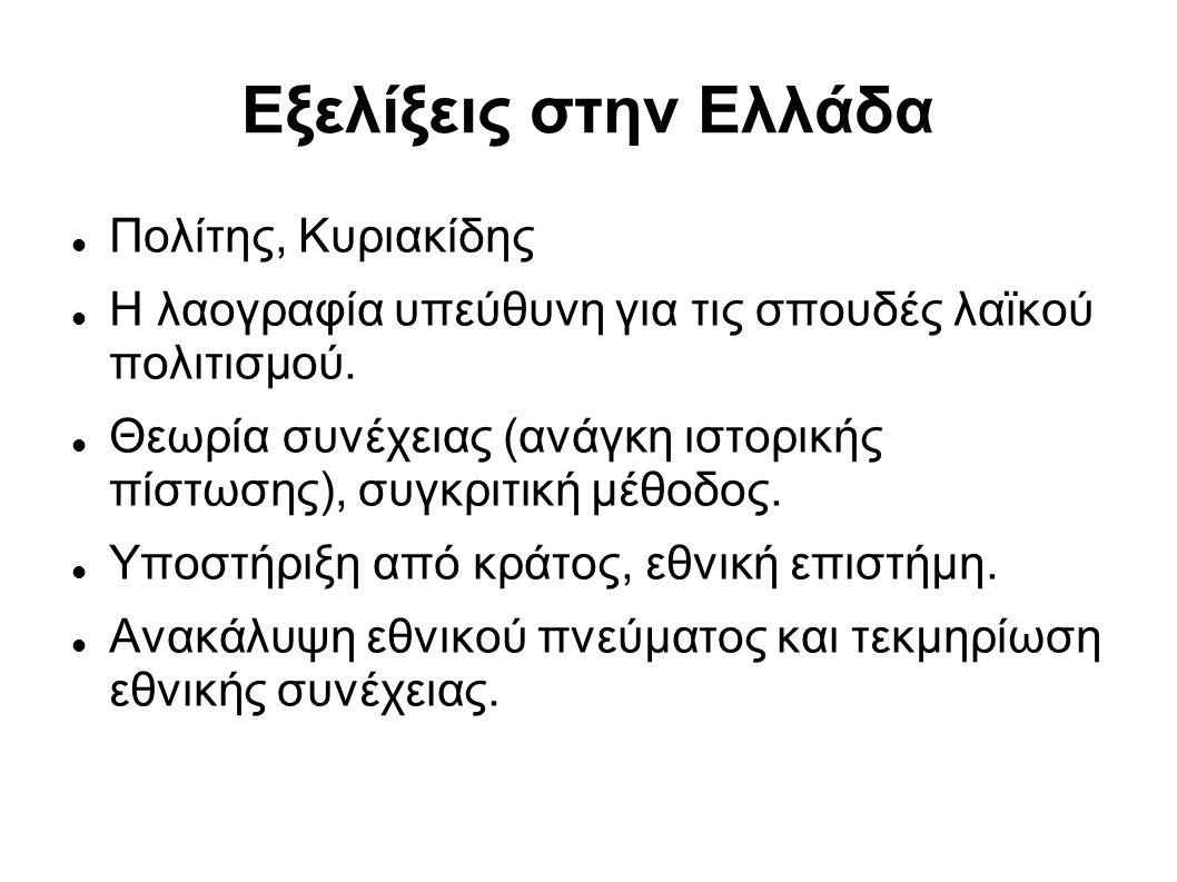 Εξελίξεις στην Ελλάδα Πολίτης, Κυριακίδης