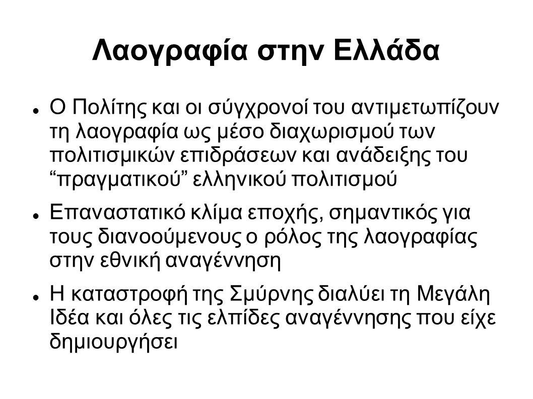Λαογραφία στην Ελλάδα